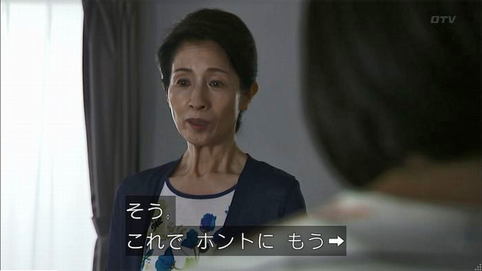 ウツボカズラの夢7話のキャプ171