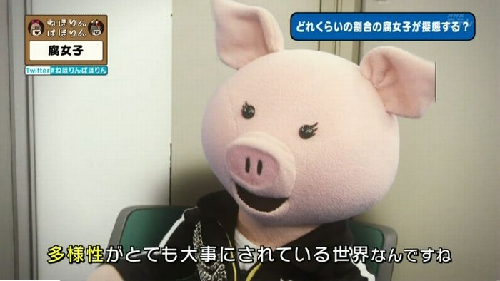 ねほりん腐女子回のキャプ377