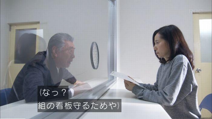監獄のお姫さま 4話のキャプ317