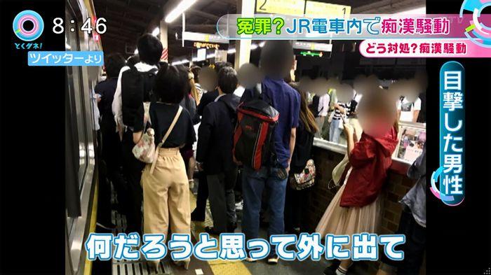とくダネ! 平井駅痴漢のキャプ21