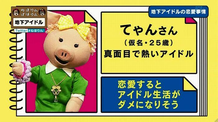 ねほりん 地下アイドル後編のキャプ341