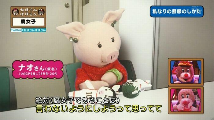 ねほりん腐女子回のキャプ331