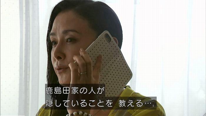 ウツボカズラの夢5話のキャプ561