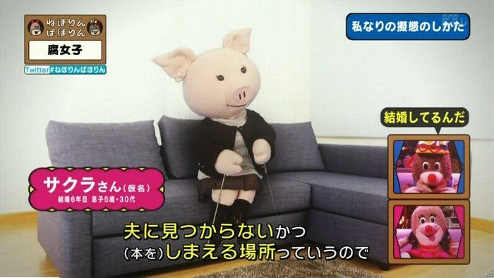 ねほりん腐女子回のキャプ347