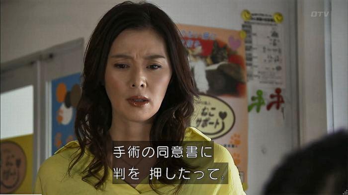 ウツボカズラの夢6話のキャプ66