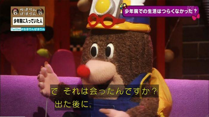 ねほりんぱほりんのキャプ129