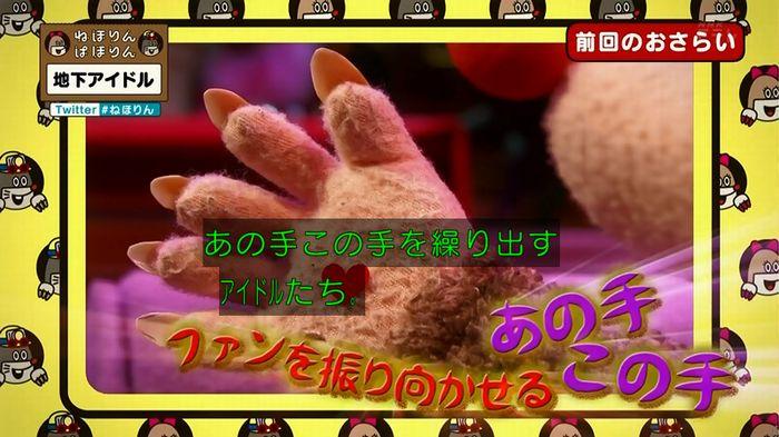 ねほりん 地下アイドル後編のキャプ20