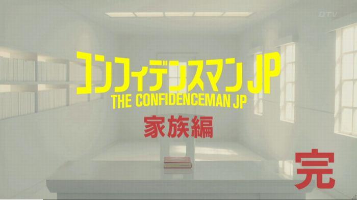 コンフィデンスマンJP7話のキャプ723