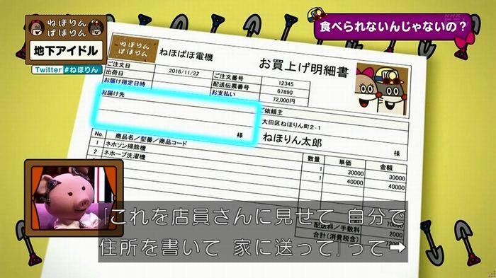 ねほりん 地下アイドル回のキャプ140