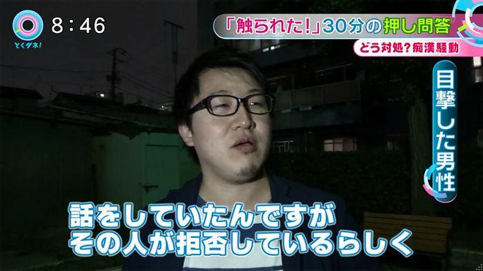とくダネ! 平井駅痴漢のキャプ30
