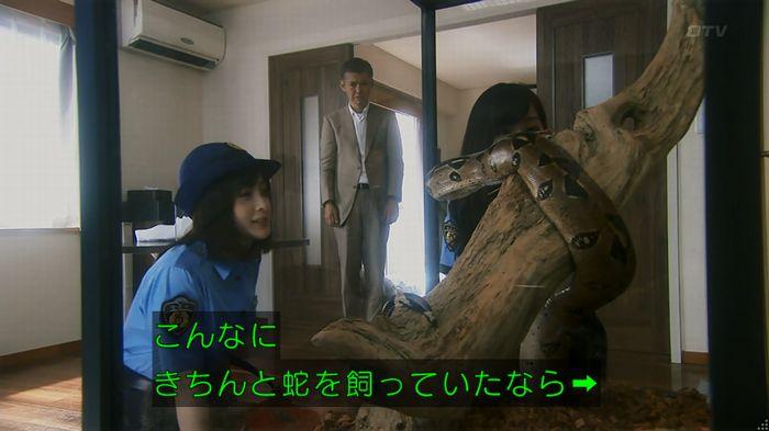 いきもの係 3話のキャプ199