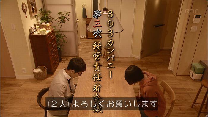 逃げ恥 最終話のキャプ34