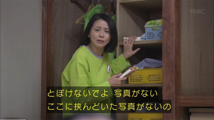 監獄のお姫さま 2話のキャプ335