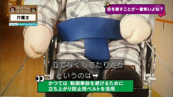 ねほりん介護士のキャプ77