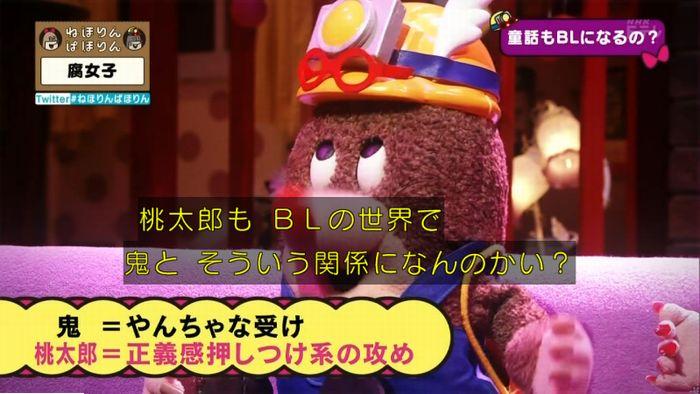 ねほりん腐女子回のキャプ201