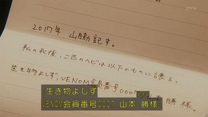 いきもの係 3話のキャプ667