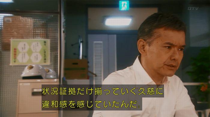 いきもの係 2話のキャプ609
