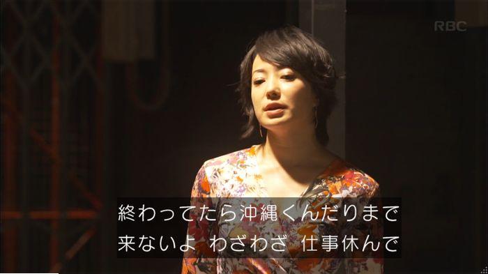 監獄のお姫さま 9話のキャプ645
