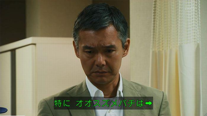 警視庁いきもの係 最終話のキャプ76