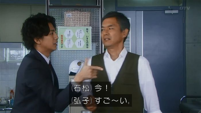 警視庁いきもの係 8話のキャプ58
