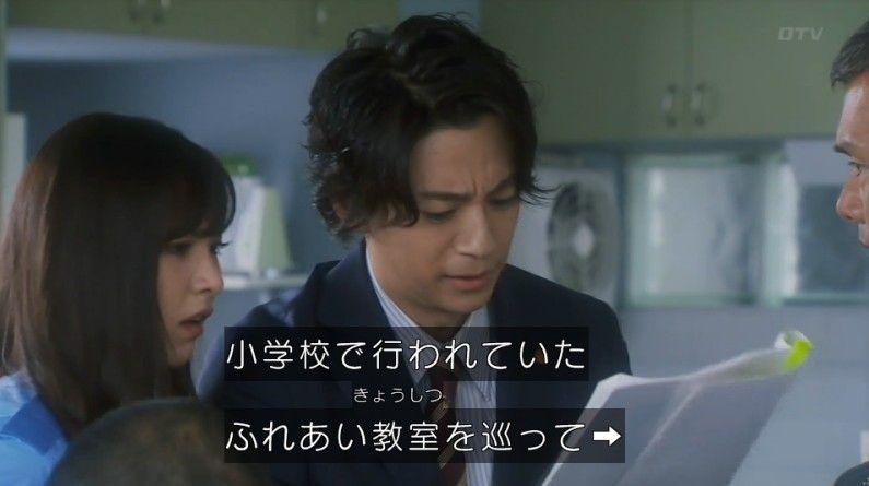 いきもの係 4話のキャプ154