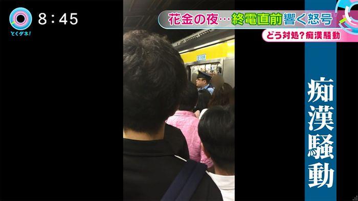 とくダネ! 平井駅痴漢のキャプ12