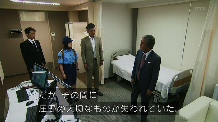 警視庁いきもの係 最終話のキャプ62