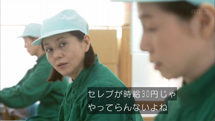 監獄のお姫さま 2話のキャプ233