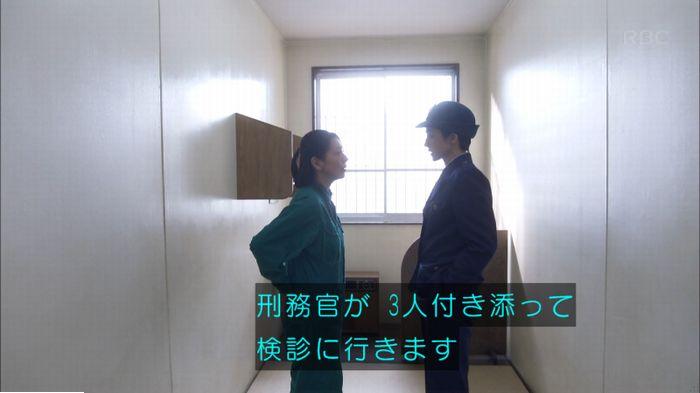 監獄のお姫さま 4話のキャプ207