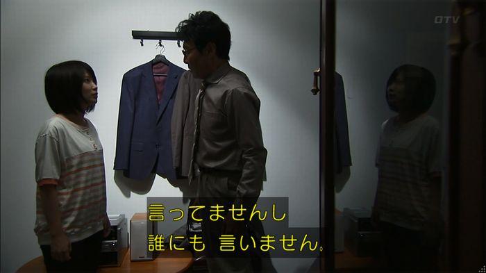 ウツボカズラの夢1話のキャプ601
