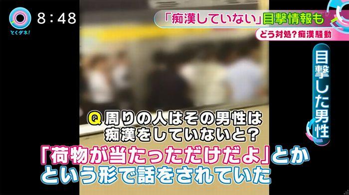 とくダネ! 平井駅痴漢のキャプ42