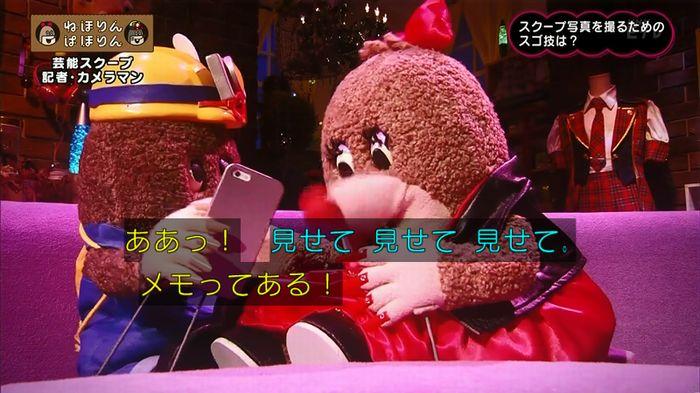 ねほりん 芸能スクープ回のキャプ84