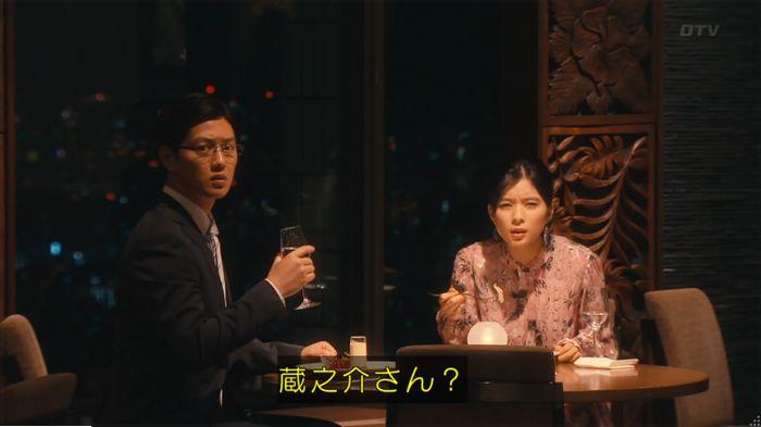海月姫7話のキャプ454