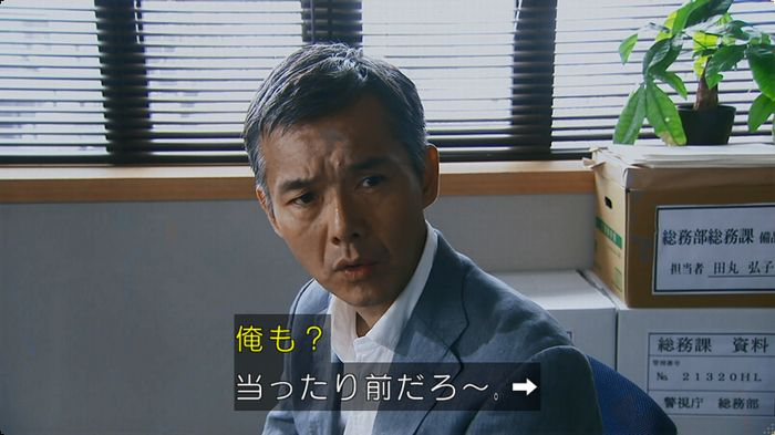 いきもの係 5話のキャプ19
