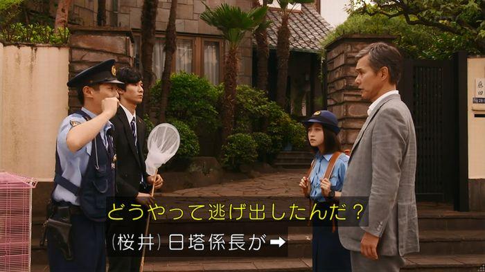 警視庁いきもの係 8話のキャプ572