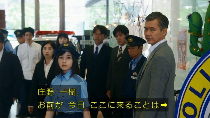 警視庁いきもの係 最終話のキャプ480