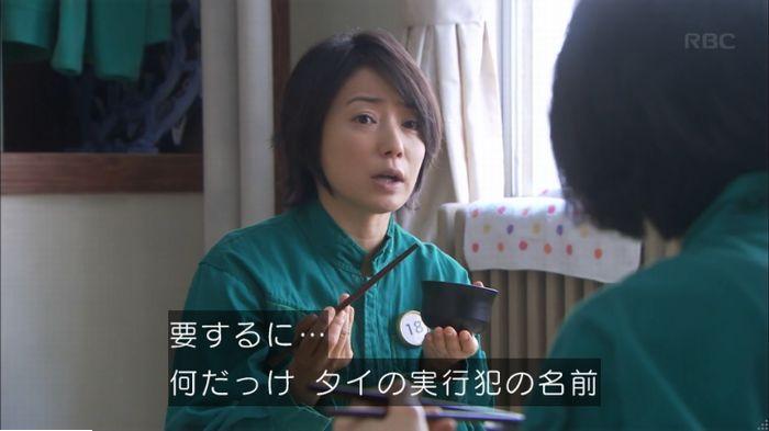 監獄のお姫さま 7話のキャプ526