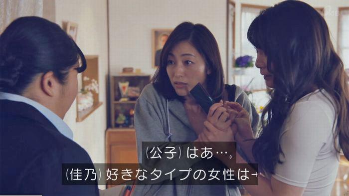 家政婦のミタゾノ 2話のキャプ245