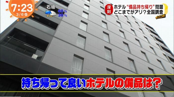 めざましTVのキャプ17