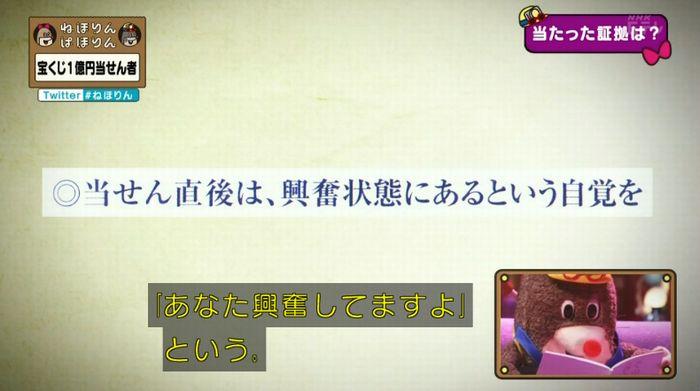 ねほりんぱほりんのキャプ57