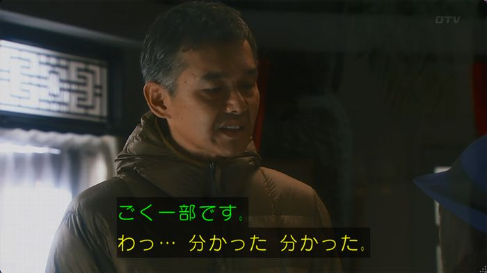 いきもの係 2話のキャプ28