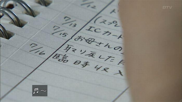 ウツボカズラの夢2話のキャプ591