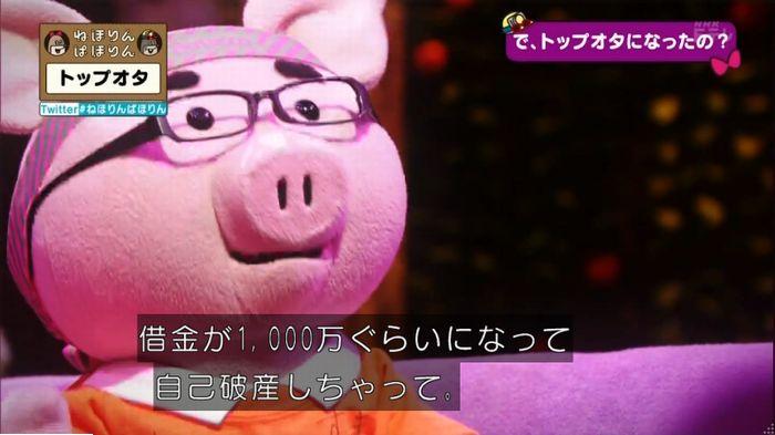 ねほりんぱほりんのキャプ244