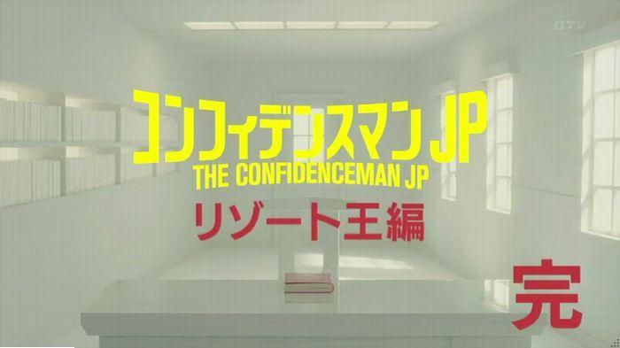 コンフィデンスマンJP2話のキャプ967