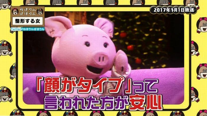 ねほりんぱほりんのキャプ327