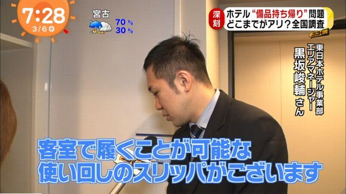 めざましTVのキャプ64