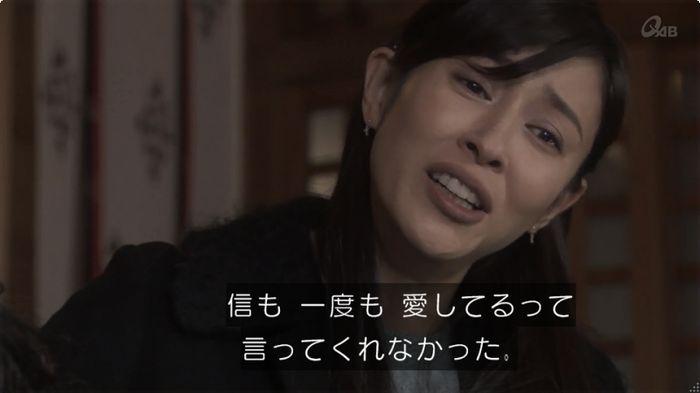 奪い愛 6話のキャプ250
