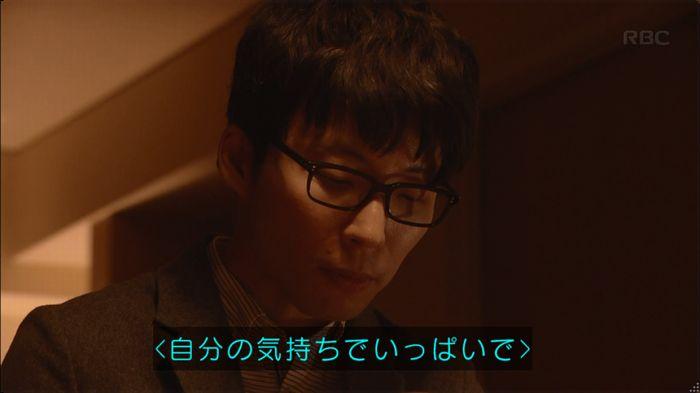 逃げ恥 8話のキャプ505