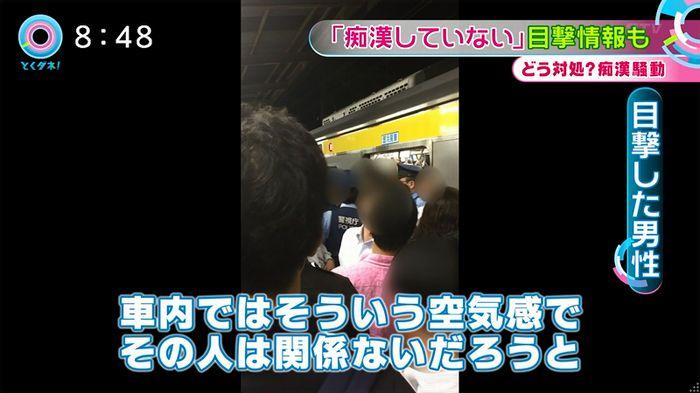 とくダネ! 平井駅痴漢のキャプ43