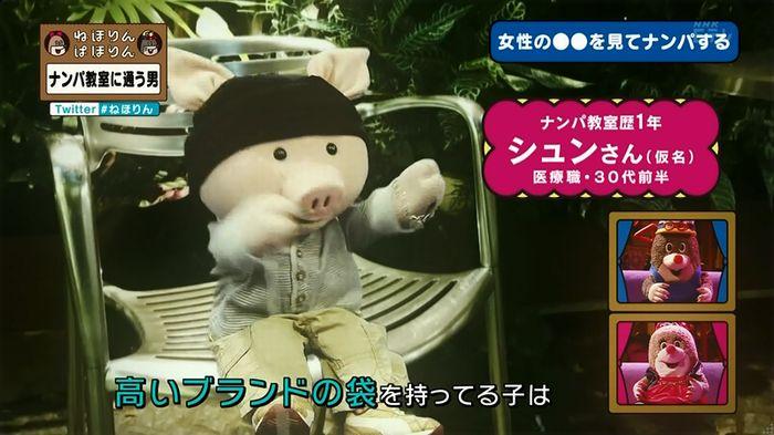 ねほりん ナンパ回のキャプ193